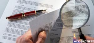 Экспертиза документов по разным реквизитам