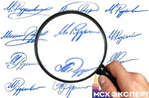 Экспертиза подписи в Москве с высокой точностью оценки