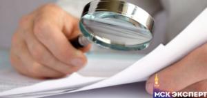 Правовая экспертиза документов для подробной проверки