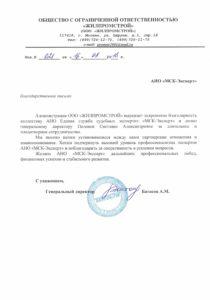 Батасов А.М, Жилпромстрой